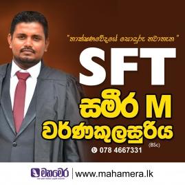 SFT clasese in Dambulla Naula Matale area
