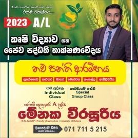 O/l, A/l Agriculture, Biosystems Technology Classes In Colombo