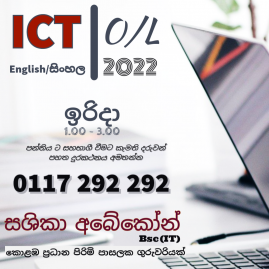 2022 O/L (grade 10) ICT online