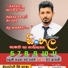 Sinhala Language & Literature Online classes for O/L, A/L