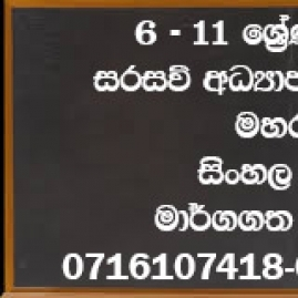 O/L Mathematics, Advertising classes in Colombo
