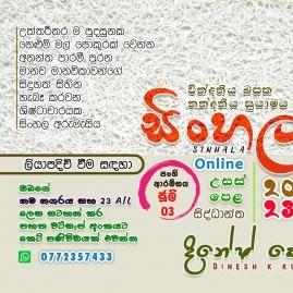 Sinhala Advance Level Online Zoom Class  Sinhala Language & Literature & Buddhism classes in Colombo
