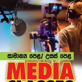 O/L, A/L Mass Media classes in Colombo