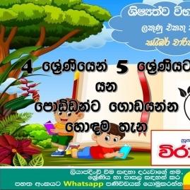 Grade 1-4, Grade 5 Scholarship (Grade 5) classes in Kandy