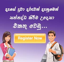 Teacher Register